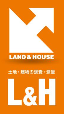 土地・建物の調査・測量 株式会社L&H